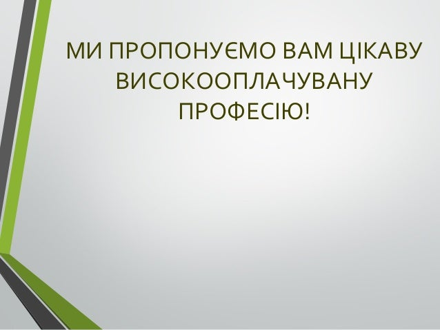 Presentation логістика Slide 2