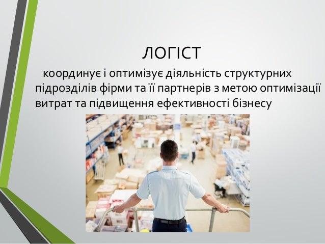 Presentation логістика Slide 3