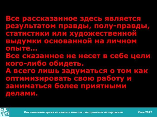 Киев 2017 Все рассказанное здесь является результатом правды, полу-правды, статистики или художественной выдумки основанно...