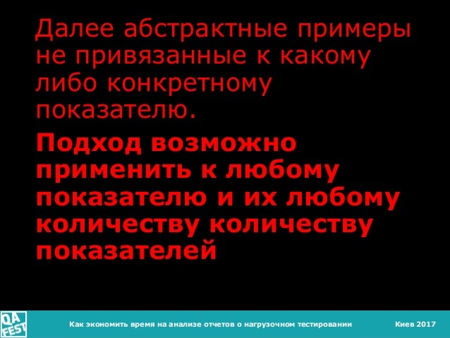 Киев 2017 Далее абстрактные примеры не привязанные к какому либо конкретному показателю. Подход возможно применить к любом...