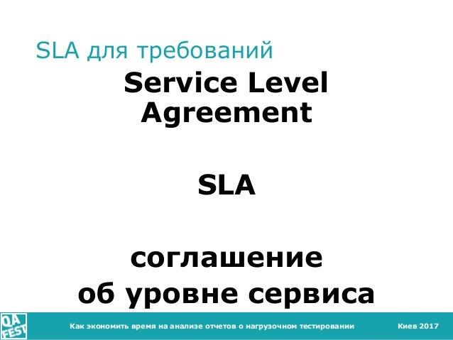 Киев 2017 SLA для требований Service Level Agreement SLA соглашение об уровне сервиса Как экономить время на анализе отчет...