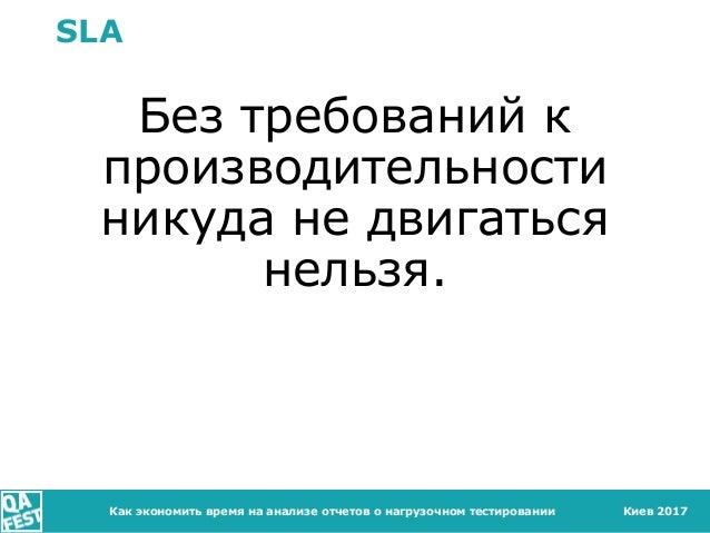 Киев 2017 SLA Без требований к производительности никуда не двигаться нельзя. Как экономить время на анализе отчетов о наг...