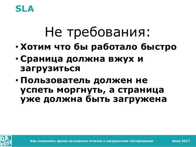 Киев 2017 SLA Не требования: • Хотим что бы работало быстро • Сраница должна вжух и загрузиться • Пользователь должен не у...