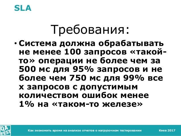 Киев 2017 SLA Требования: • Система должна обрабатывать не менее 100 запросов «такой- то» операции не более чем за 500 мс ...