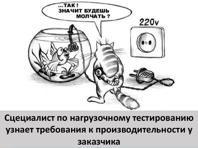Киев 2017Как экономить время на анализе отчетов о нагрузочном тестировании Сцециалист по нагрузочному тестированию узнает ...