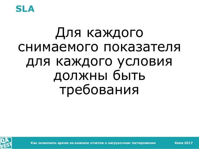 Киев 2017 SLA Для каждого снимаемого показателя для каждого условия должны быть требования Как экономить время на анализе ...