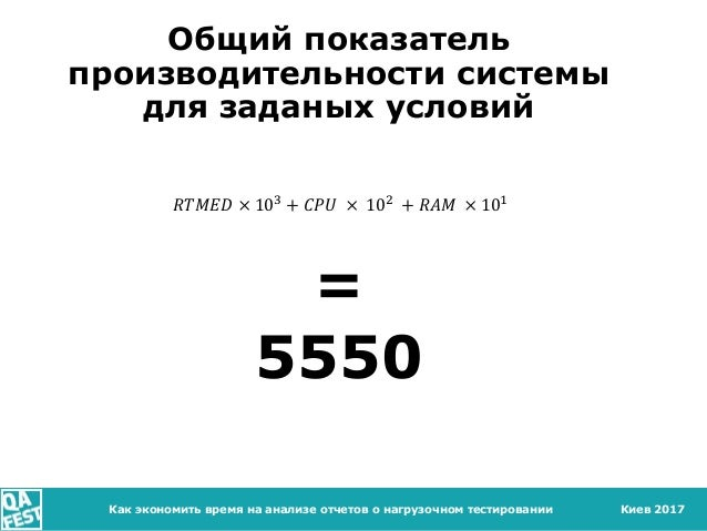 Киев 2017Как экономить время на анализе отчетов о нагрузочном тестировании Общий показатель производительности системы для...