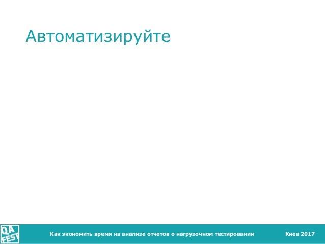 Киев 2017 Автоматизируйте Как экономить время на анализе отчетов о нагрузочном тестировании