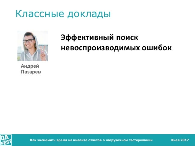 Киев 2017 Классные доклады Как экономить время на анализе отчетов о нагрузочном тестировании Эффективный поиск невоспроизв...