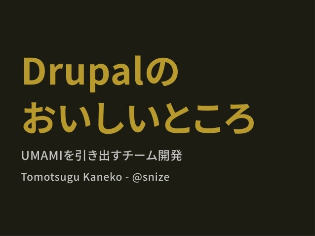Drupalのおいしいところ - UMAMIを引き出すチーム開発 Slide 2