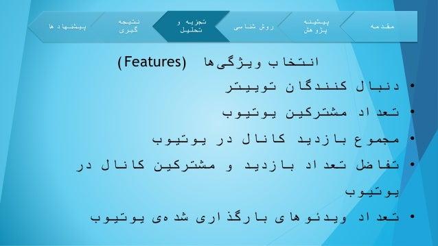مقدمه پیشینه پژوهششناسی روش و تجزیه تحلیل نتیجه گیریپیشنهادها هاویژگی انتخاب(Features) •توییت...