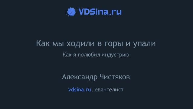Как мы ходили в горы и упали Как я полюбил индустрию Александр Чистяков vdsina.ru, евангелист
