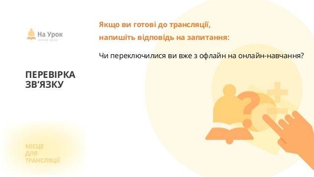 Викладання іноземної мови в умовах дистанційного та онлайн-навчання. Slide 2