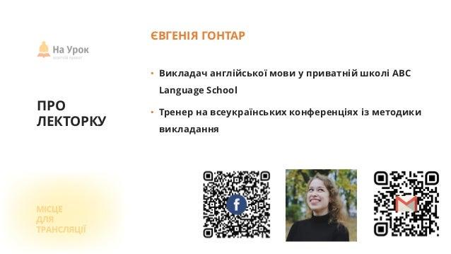 Викладання іноземної мови в умовах дистанційного та онлайн-навчання. Slide 3