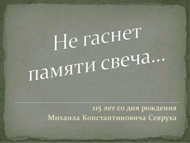 115 лет со дня рождения Михаила Константиновича Севрука