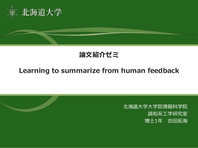 論文紹介ゼミ Learning to summarize from human feedback 北海道大学大学院情報科学院 調和系工学研究室 博士1年 吉田拓海