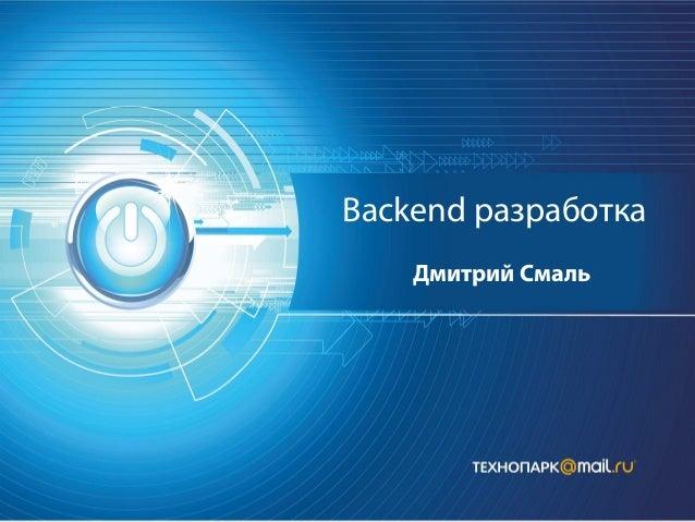 Backend разработка Дмитрий Смаль
