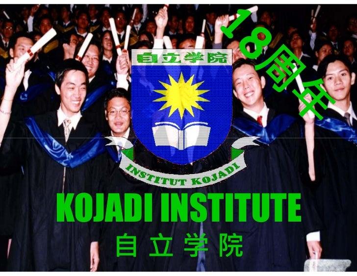 KOJADI INSTITUTE    自立学院