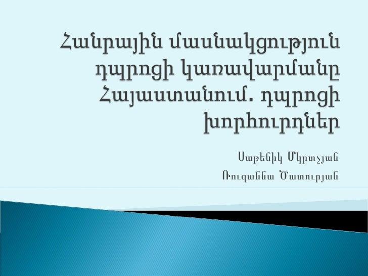 Սաթենիկ Մկրտչյան Ռուզաննա Ծատուրյան