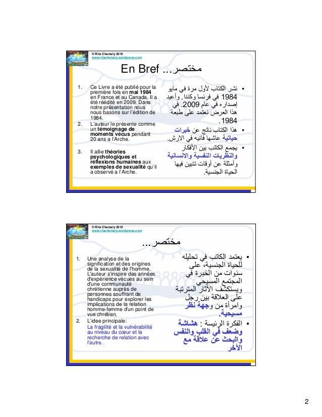 Presentation foi-et-lumiere-handicap-et-sexualite-par-rita-chemaly Slide 2
