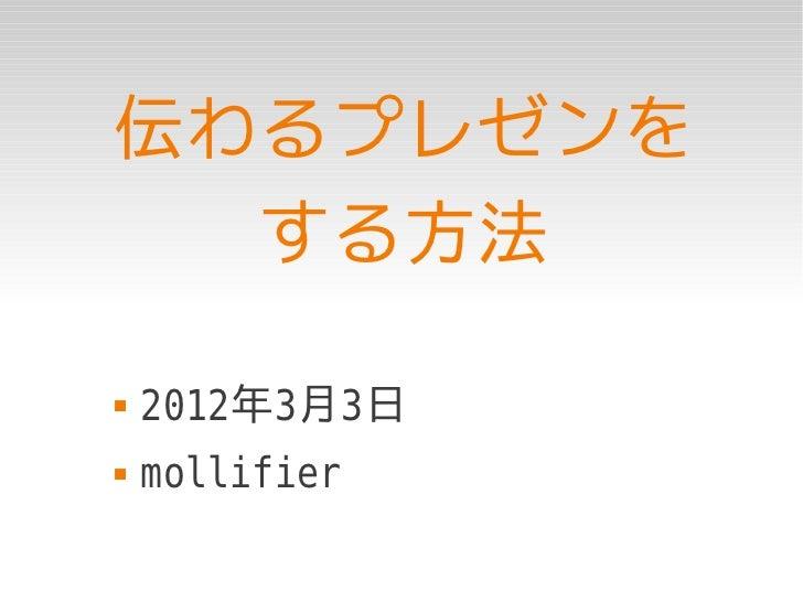 伝わるプレゼンを  する方法   2012年3月3日   mollifier
