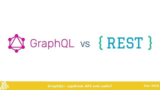 JS Fest 2018. Владимир Заец. GraphQL - удобное API или хайп? Slide 2
