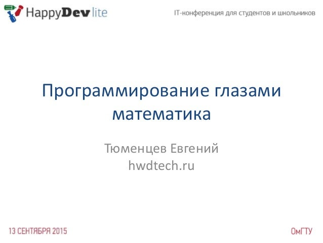 Программирование глазами математика Тюменцев Евгений hwdtech.ru