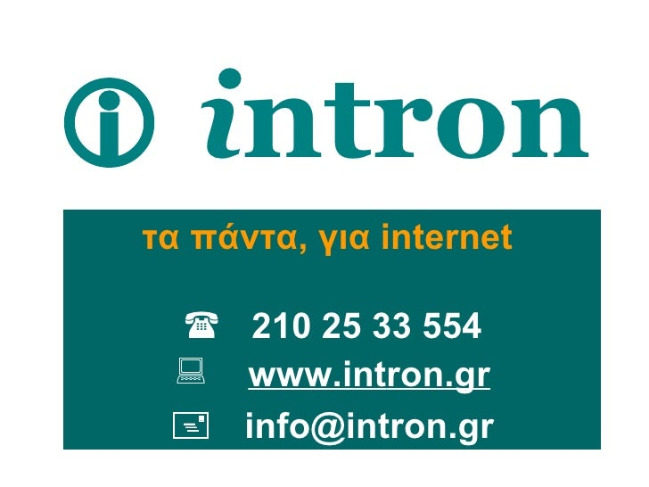 <ul><li>τα πάντα, για  internet   </li></ul><ul><li>   210 25 33 554 </li></ul><ul><li>www. int ron.gr </li></ul><ul><li>...
