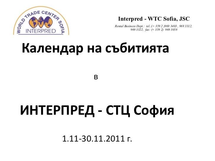 Interpred - WTC Sofia, JSC   Rental Business Dept.:  tel.:(+ 359 2 )969 3403 , 969 3312,  969 3322,  fax: (+ 359 2)  969 3...
