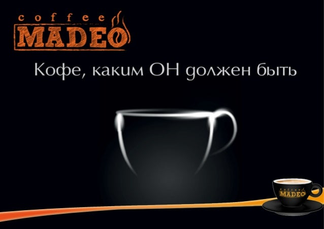 Компания «Кофе MADEO» — ведущий производитель натурального свежеобжаренного кофе премиум-класса Более 3000 партнеров в Мос...