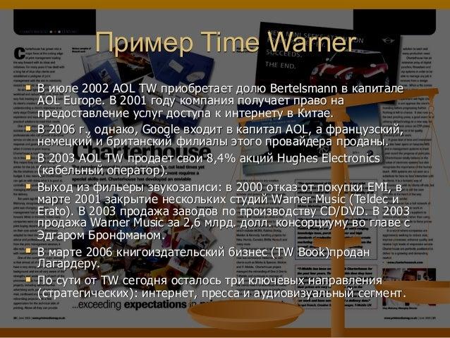Пример Time Warner В июле 2002 AOL TW приобретает долю Bertelsmann в капиталеAOL Europe. В 2001 году компания получает пр...