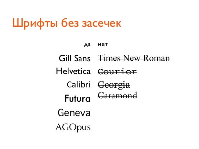 Шрифты без засечекда нетGill SansHelveticaCalibriFuturaGenevaAGOpusTimes New RomanCourierGeorgiaHbsbnpne