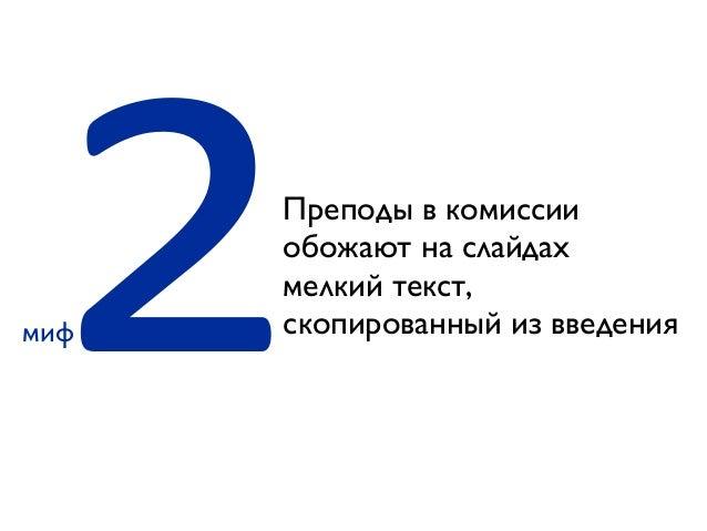 2Преподы в комиссииобожают на слайдахмелкий текст,скопированный из введениямиф