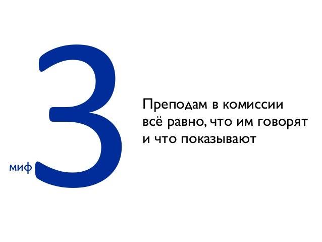 3Преподам в комиссиивсё равно, что им говоряти что показываютмиф