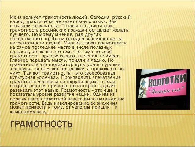 Меня волнует грамотность людей. Сегодня русскийнарод практически не знает своего языка. Какпоказали результаты «Тотального...