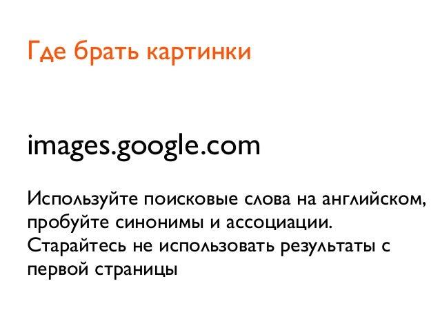 images.google.comИспользуйте поисковые слова на английском,пробуйте синонимы и ассоциации.Старайтесь не использовать резул...