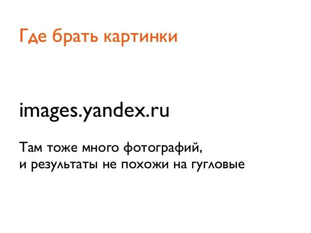 images.yandex.ruТам тоже много фотографий,и результаты не похожи на гугловыеГде брать картинки