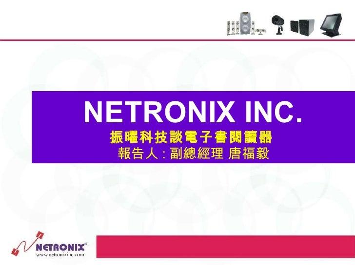 NETRONIX INC. 振曜科技談電子書閱讀器   報告人 : 副總經理 唐福毅