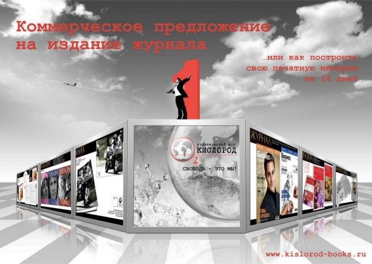 Presentation of journals