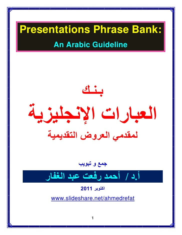 :Presentations Phrase Bank      An Arabic Guideline               بـنـك العبارات اإلنجليزية     لمقدمي العروض...