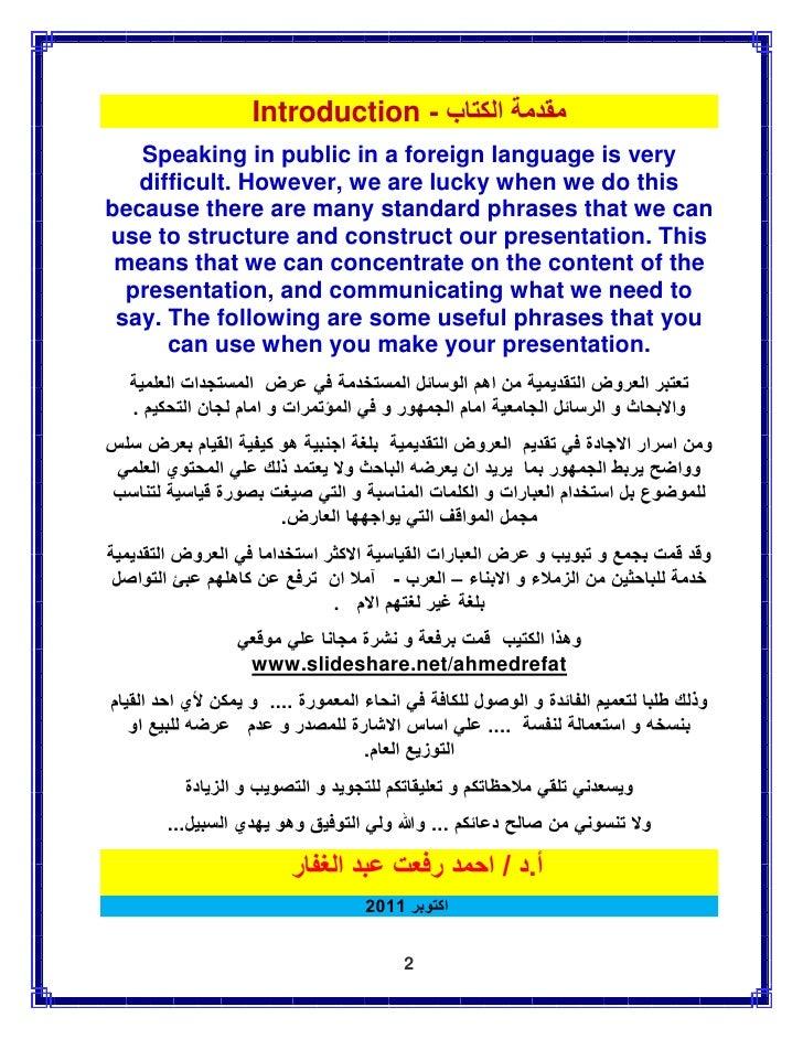 زرافة مرافقة معقول برزنتيشن بالانجليزي مترجم بالعربي Comertinsaat Com