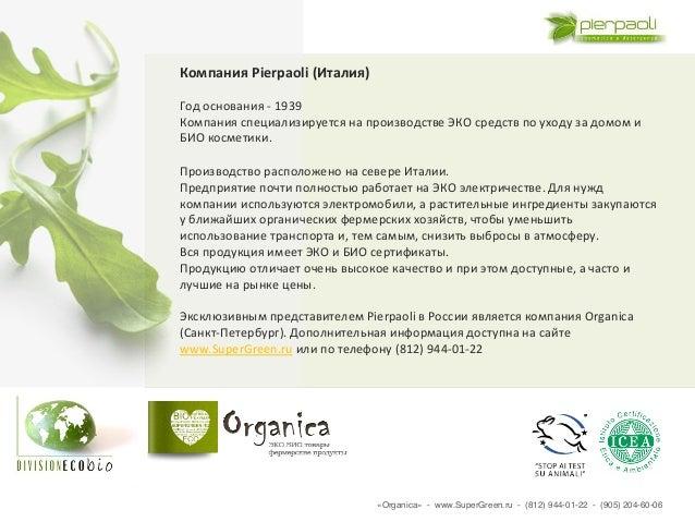 Presentation pierpaoli-200413 Slide 2
