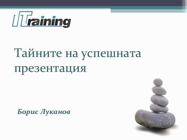 Тайните на успешната презентация Борис Луканов