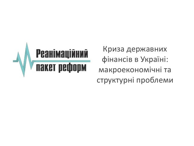 Криза державних фінансів в Україні: макроекономічні та структурні проблеми