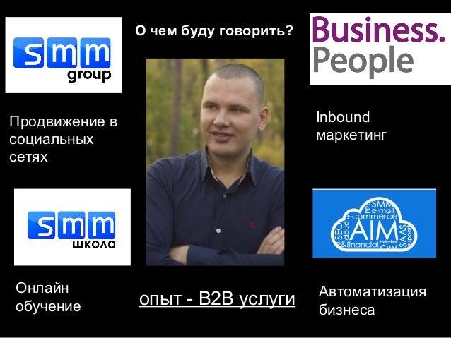 SMM Club #17 - Как общаться с пользователем в социальных сетях  Slide 2