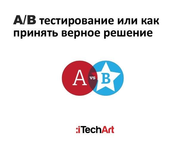 A/B тестирование или как принять верное решение