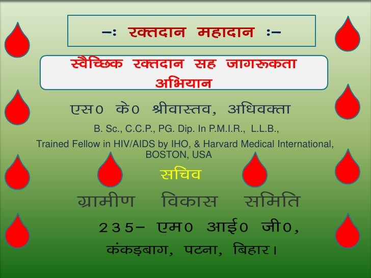translation of essay on blood donation to hindi language