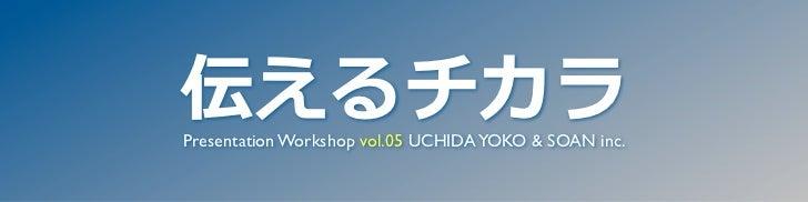 伝えるチカラPresentation Workshop vol.05 UCHIDA YOKO & SOAN inc.