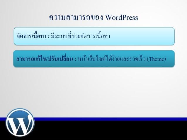 ความสามารถของ WordPressจัดการเนือหา : มีระบบที่ช่วยจัดการเนื้อหา         ้สามารถแก้ไข/ปรับเปลียน : หน้าเว็บไซต์ได้ง่ายและร...