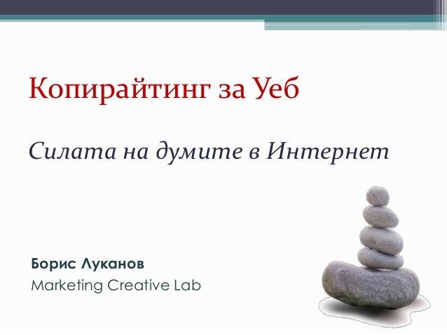 Копирайтинг за Уеб Силата на думите в Интернет Борис Луканов Marketing Creative Lab